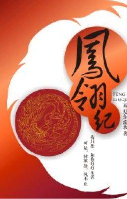 Đọc truyện [BHTT][QT]Phượng Linh Kỷ - Tái Kiến Đông Lưu Thủy