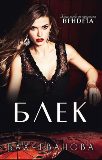 Вендета #1 - Блек - Bahchevanova