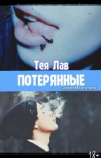 Потерянные by Teya_Love