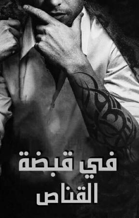 في عينيهِ نارُ إنتقامٍ لا تنطفئ (الرواية 2 من سلسلة لا مفر) قريباً by Fatima-Writer