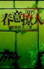 HP chi xuân ý liêu nhân - Đường Đường Yêu Nhi by hanxiayue2012