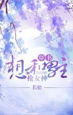 Muốn Cùng Nam Chủ Đoạt Nữ Thần by ShinatsuRB