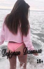 Дерзкая Даниэла [16+]  by Kristina572