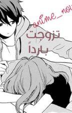 تزوجت بارداً by anime_novil