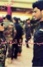 حب في زمن الدواعش by novels_sara1