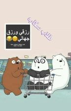 قليلاً من التسلية by hanyhany11