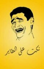 نكت  by mohammad565