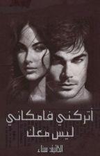 اتركني فمكاني ليس معك (تحت التعديل) by Sanacubbins