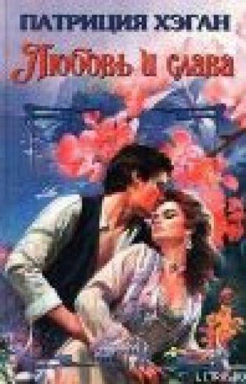 """Любовь и слава(3 книга саги """"о Колтрейнах"""")"""