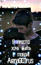 Я просто хочу быть с тобой! by Alena001rus