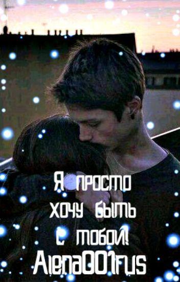 Я просто хочу быть с тобой!