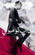 عذاب تومبوي by rwayat_tb1