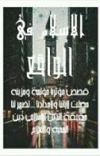 الاسلام في الواقع by _n_ain_a_