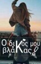 Ο Δικός Μου Βλακας  by KlioPissadaki