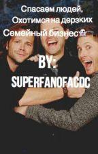 """Критика. Мы против """"дерзких"""" by SuperfanofACDC"""