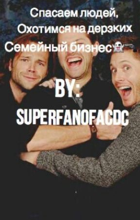 "Критика. Мы против ""дерзких"" by SuperfanofACDC"