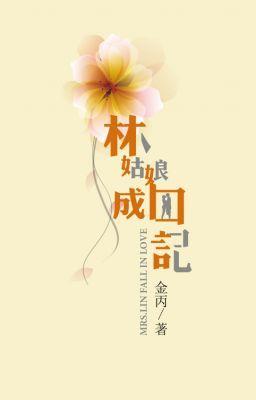 Lâm cô nương thành tù ký - Kim Bính (hiện đại)
