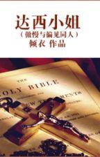 [Kiêu hãnh và định kiến đồng nhân] Darcy tiểu thư -  Khuynh Y (heoho cv) by tsufye