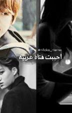 احببت فتاة عربيه by mloka_meme