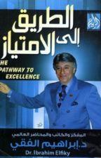 الطريق إلى الإمتياز by AhmedFathy545