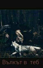 Вълкът в  теб by PipitiM