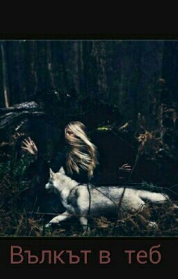 Вълкът в  теб