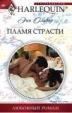 Пламя страсти by brm0306