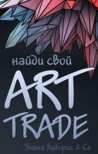 Найди свой ART trade \ Request by ZlataZaboris