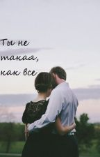 Ты не такая, как все by Percevaya13