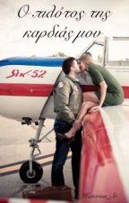Ο πιλότος της καρδιάς μου by Katerina_Sr