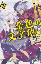 Золотое слово мастера [3 том] / Konjiki no Word Master by Solution_Epsilon