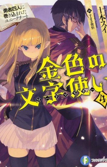 Золотое слово мастера [4 том] / Konjiki no Word Master