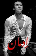 إِدّمْانْ - addiction  by BiKaaxX