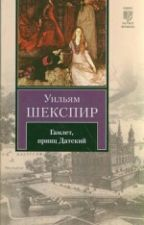 "У. Шекспир ""Гамлет, принц Датский."" by Irina5551998"