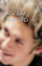 دولاب علي العالم الاخر by Rooma5
