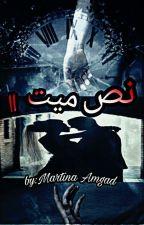 نص ميت || (Mitt Text) by MartinaAmagd