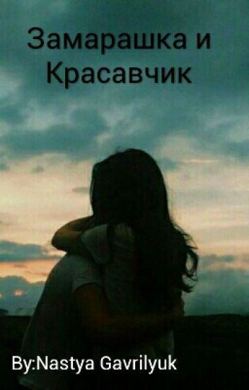 Замарашка и Красавчик: Начало / One Love.