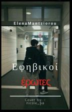 Εφηβικοί Έρωτες #BWS17  by ElenaMantziorou