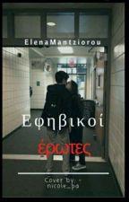 Εφηβικοί Έρωτες  by ElenaMantziorou