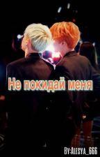 Не покидай меня.  by Alesya_666