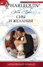 СНЫ И ЖЕЛАНИЯ by AbSiAb