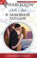 В ЛЮБОВНОЙ ЗАПАДНЕ by AbSiAb