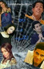 وعود و اتكسرت  by LolaMohamed8