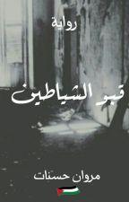 قبو الشياطين by Marwan_24