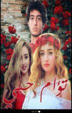 تؤام حبى  by moro32