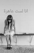 انا لست عاهرة  by Rniakkari