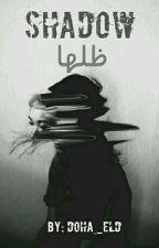 """""""ظلها"""" by DohaEldaly"""