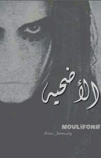 اَلْأُضْحِيَةُ *مكتملة* by RimaHomady