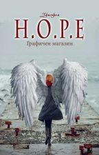 H.O.P.E →Графичен Магазин←★Хриспром★{ЗАТВОРЕН} by artdead_wolfblood