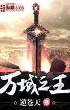 (万域之王) KMD by readreader143